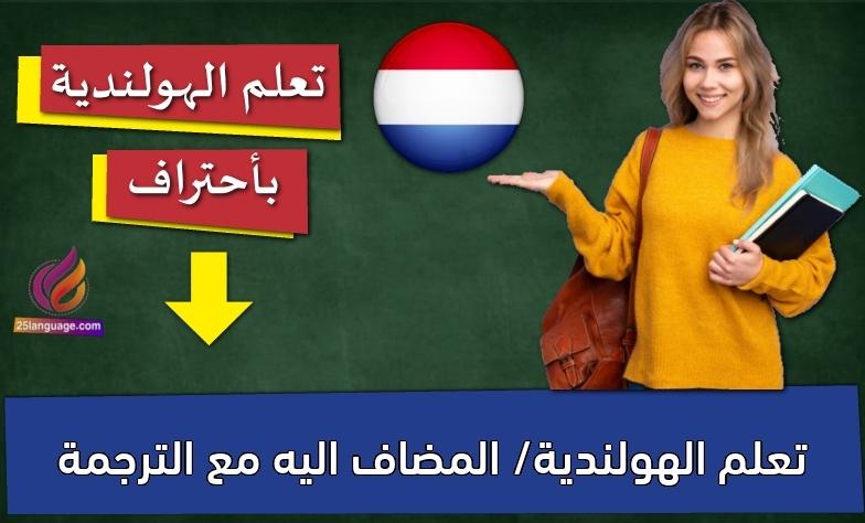 تعلم الهولندية/ المضاف اليه مع الترجمة