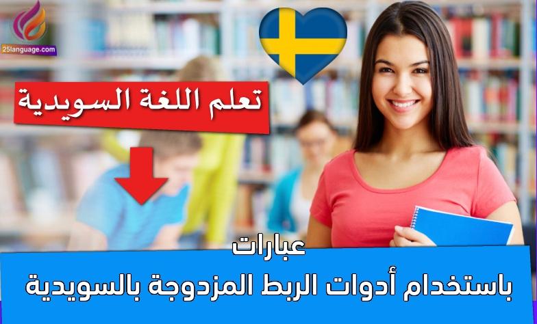 عبارات باستخدام أدوات الربط المزدوجة بالسويدية