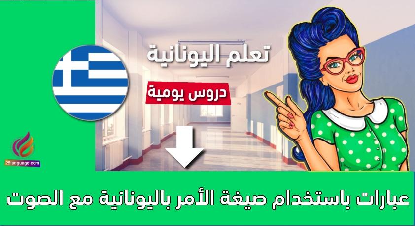 عبارات باستخدام صيغة الأمر باليونانية مع الصوت