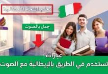 عبارات تستخدم في الطريق بالإيطالية مع الصوت