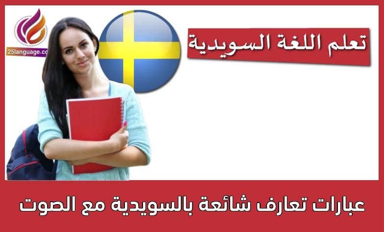 عبارات تعارف شائعة بالسويدية مع الصوت