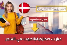 عبارات دنماركيةبالصوت-في المتجر