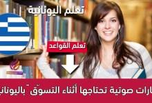 عبارات صوتية تحتاجها أثناء التسوّق – باليونانية