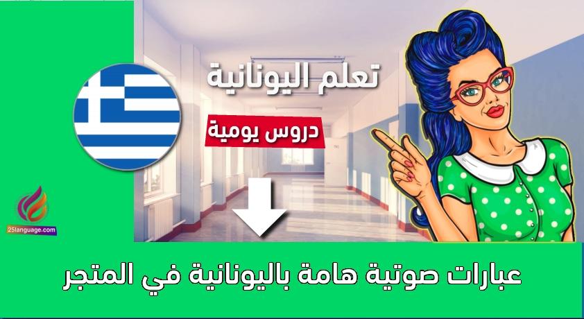عبارات صوتية هامة باليونانية في المتجر