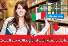 لوّن حياتك و تعلّم الألوان بالإيطالية مع الصوت