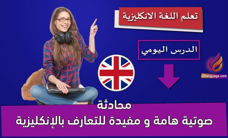 محادثة صوتية هامة و مفيدة للتعارف بالإنكليزية