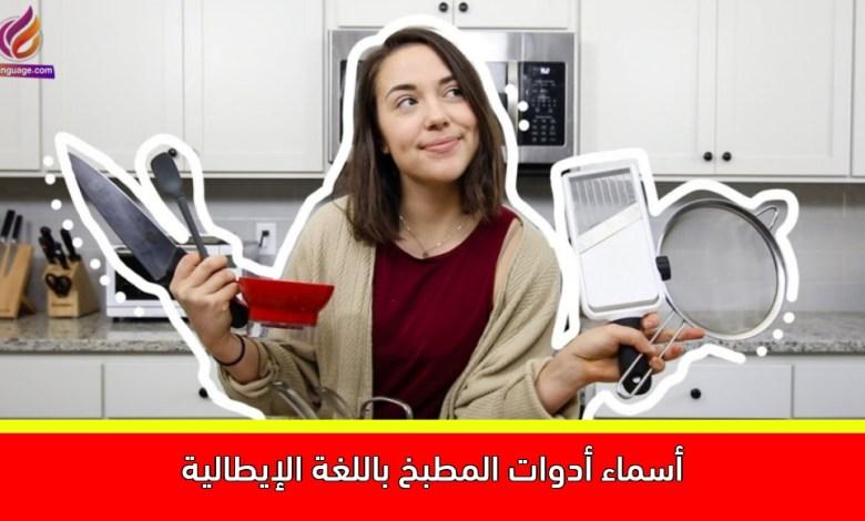 أسماء أدوات المطبخ باللغة الإيطالية