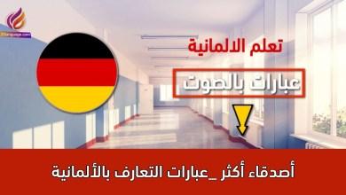 أصدقاء أكثر _عبارات التعارف بالألمانية