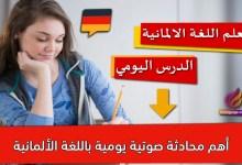 أهم محادثة صوتية يومية باللغة الألمانية