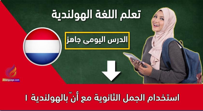 استخدام الجمل الثانوية مع أنّ بالهولندية 1