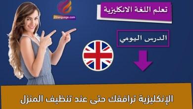 الإنكليزية ترافقك حتى عند تنظيف المنزل