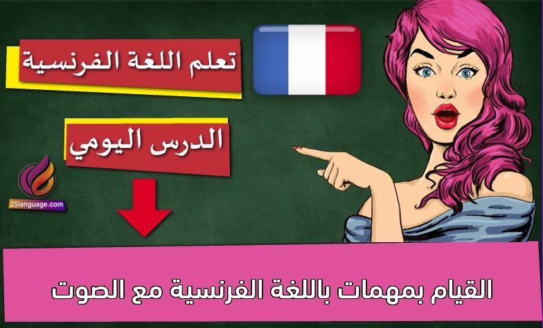 القيام بمهمات باللغة الفرنسية مع الصوت