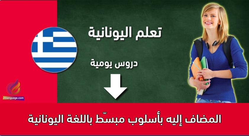 المضاف إليه بأسلوب مبسّط باللغة اليونانية