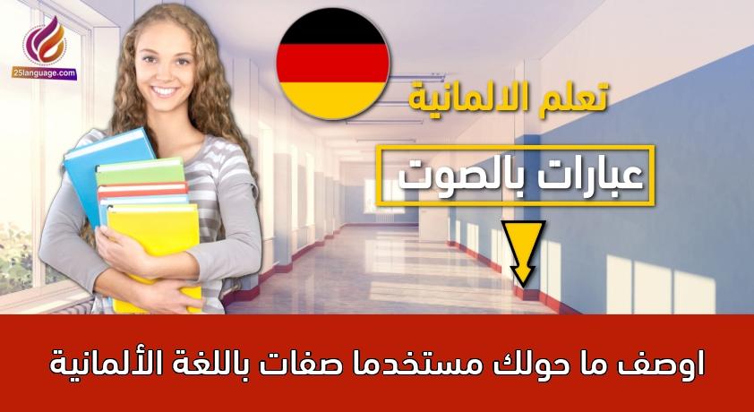 اوصف ما حولك مستخدما صفات باللغة الألمانية