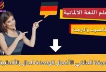 صيغة الماضي للأفعال الواصفة للحال بالألمانية