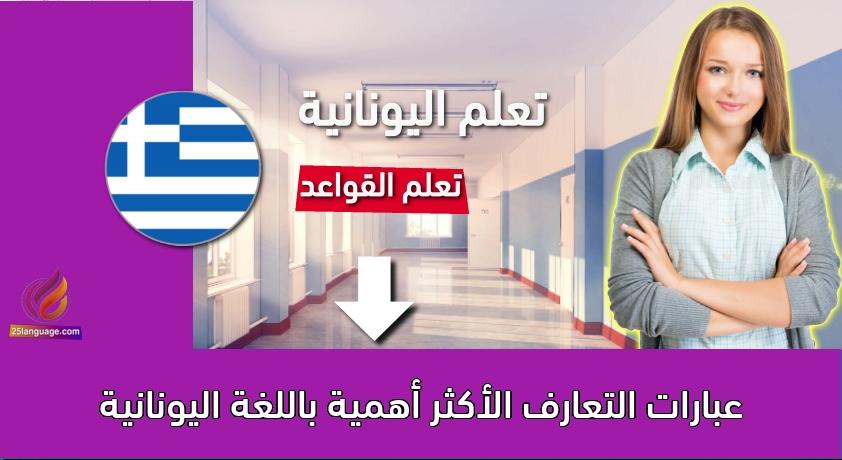 عبارات التعارف الأكثر أهمية باللغة اليونانية
