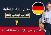 عبارات تحتاجها في إجازتك باللغة الألمانية