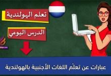 عبارات عن تعلّم اللغات الأجنبية بالهولندية