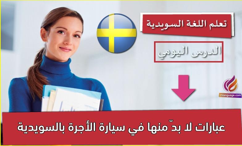 عبارات لا بدّ منها في سيارة الأجرة بالسويدية