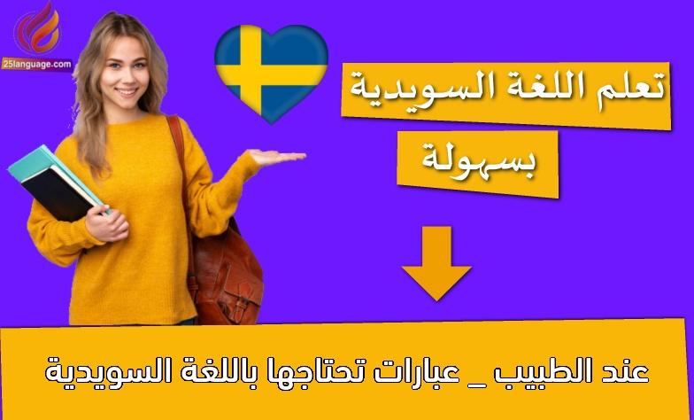 عند الطبيب _ عبارات تحتاجها باللغة السويدية