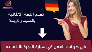 في طريقك للعمل في سيارة الأجرة بالألمانية
