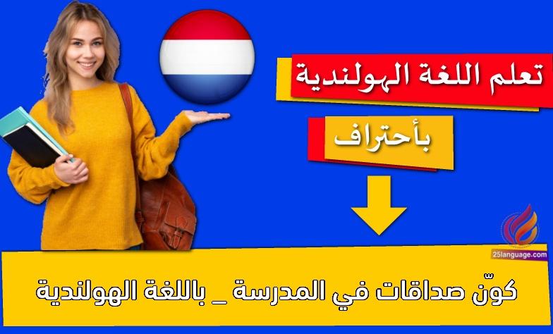 كوّن صداقات في المدرسة _ باللغة الهولندية