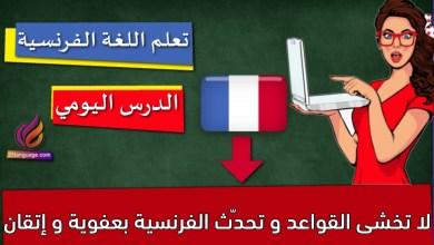 لا تخشى القواعد و تحدّث الفرنسية بعفوية و إتقان