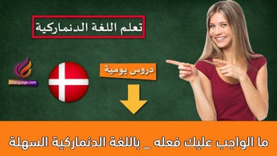 ما الواجب عليك فعله _ باللغة الدنماركية السهلة