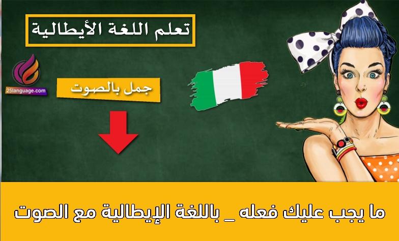 ما يجب عليك فعله _ باللغة الإيطالية مع الصوت