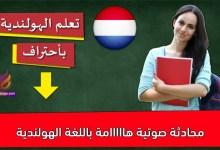 محادثة صوتية هااااامة باللغة الهولندية