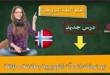 نيو نوشك/تحدّث النرويجية بطلاقة و لباقة
