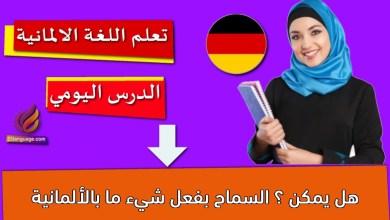 هل يمكن ؟ السماح بفعل شيء ما بالألمانية