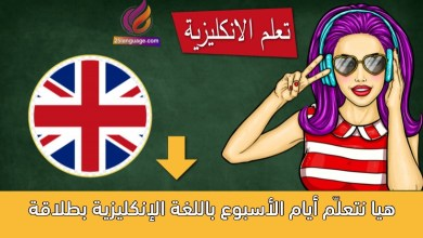 هيا نتعلّم أيام الأسبوع باللغة الإنكليزية بطلاقة