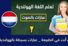 و أنت في الطبيعة _ عبارات بسيطة بالهولندية