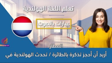 أريد أن أحجز تذكرة بالطائرة / تحدث الهولندية في المطار