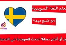 أريد أن أفتح حساباً/ تحدث السويدية في المصرف