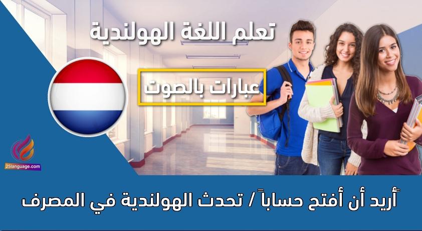 أريد أن أفتح حساباً / تحدث الهولندية في المصرف