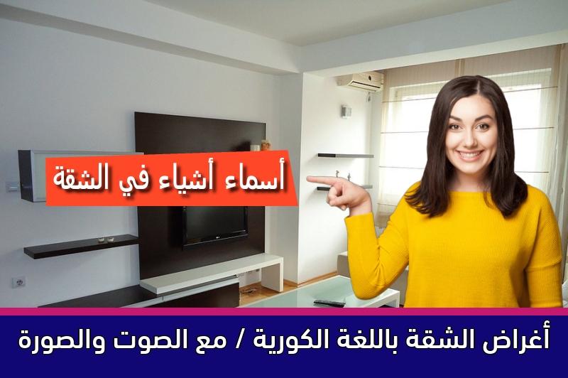 أغراض الشقة باللغة الكورية / مع الصوت والصورة