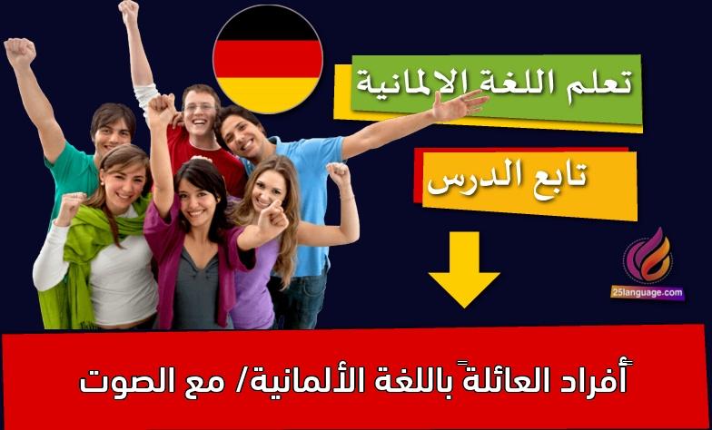 """""""أفراد العائلة"""" باللغة الألمانية/ مع الصوت"""