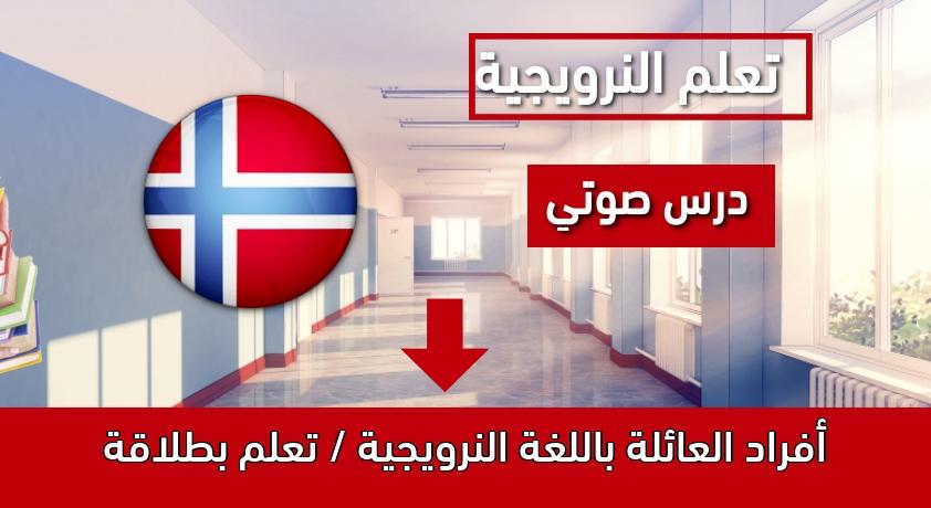 أفراد العائلة باللغة النرويجية / تعلم بطلاقة