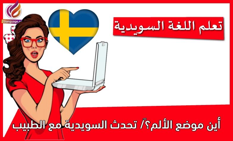 أين موضع الألم؟/ تحدث السويدية مع الطبيب