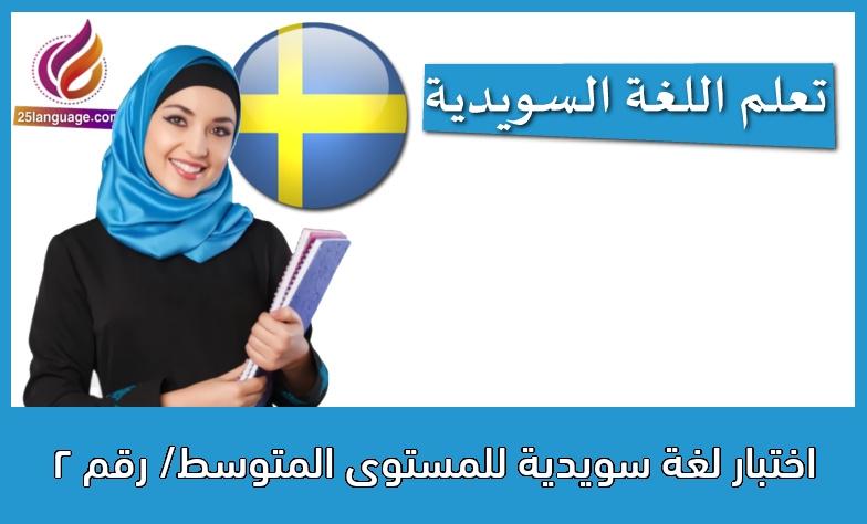 اختبار لغة سويدية للمستوى المتوسط/ رقم 2