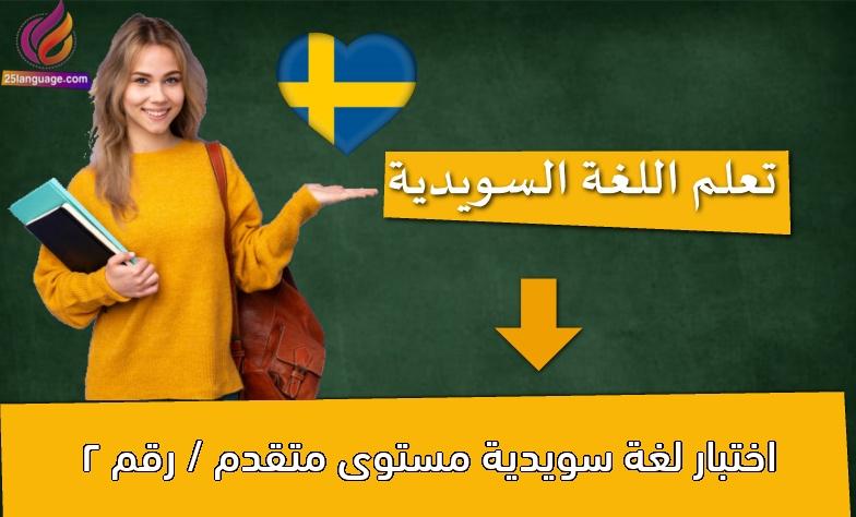 اختبار لغة سويدية مستوى متقدم / رقم 2
