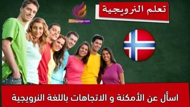 اسأل عن الأمكنة و الاتجاهات باللغة النرويجية