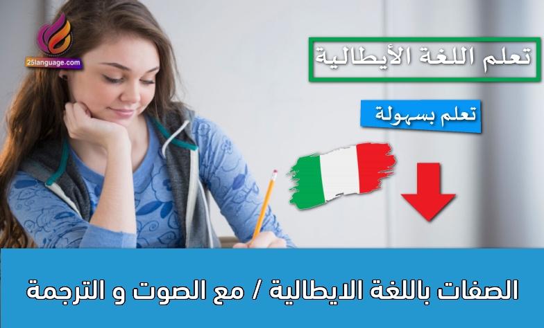 الصفات باللغة الايطالية / مع الصوت و الترجمة