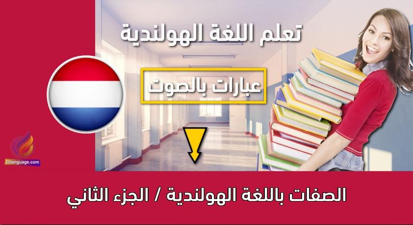 الصفات باللغة الهولندية / الجزء الثاني