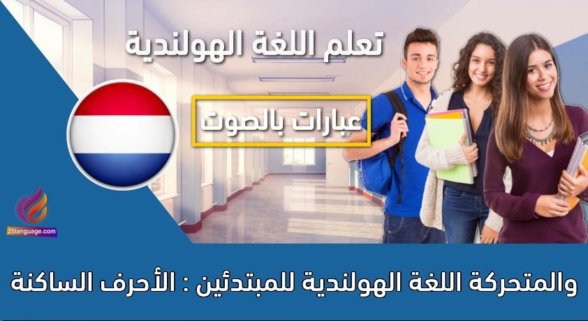اللغة الهولندية للمبتدئين : الأحرف الساكنة والمتحركة