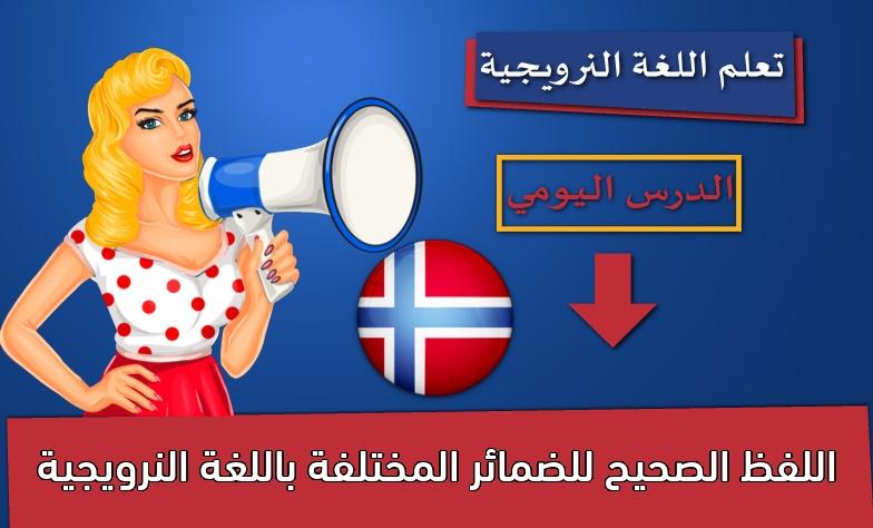 اللفظ الصحيح للضمائر المختلفة باللغة النرويجية