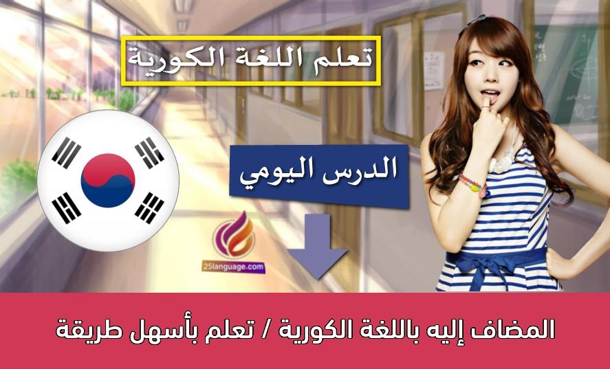 المضاف إليه باللغة الكورية / تعلم بأسهل طريقة