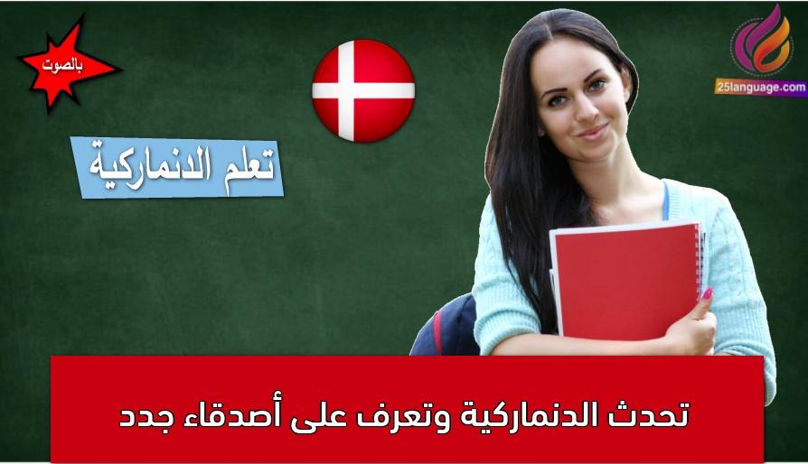 تحدث الدنماركية وتعرف على أصدقاء جدد
